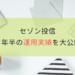 【2020年更新】セゾン投信で4年半(54ヶ月)続けた運用実績をブログで公開!